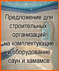 Предложение для строителей бань, саун, бассейнов