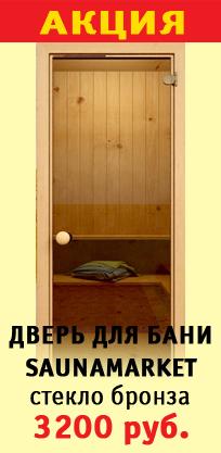 Двери для сауны